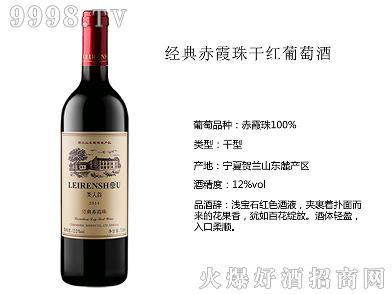 类人首经典赤霞珠干红葡萄酒12°750ml