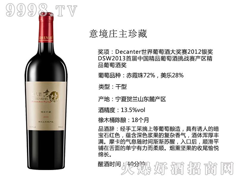 类人首意境庄主珍藏干红葡萄酒13.5°750ml