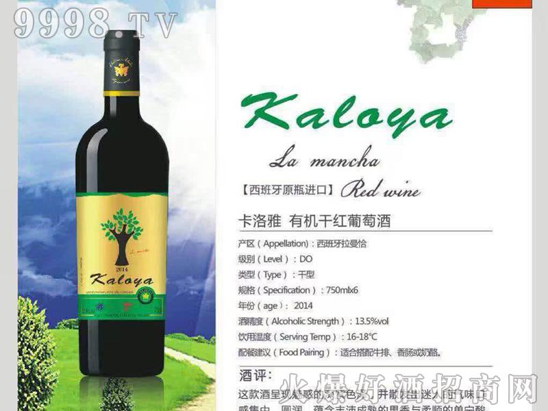 卡洛雅有机干红葡萄酒13.5°750ml