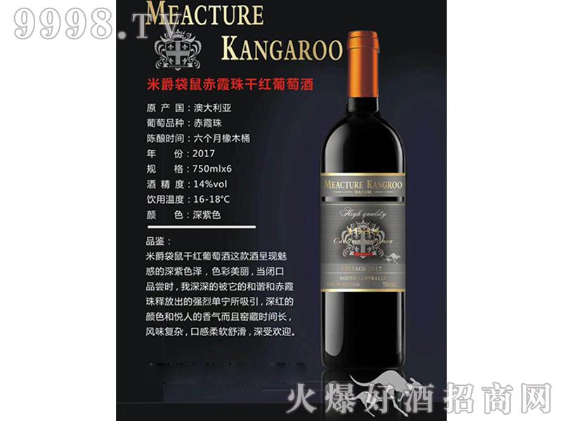 米爵袋鼠赤霞珠干红葡萄酒14度750cl
