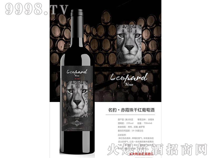 名豹赤霞珠干红葡萄酒15°750ml