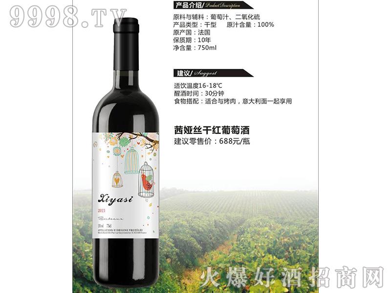 茜娅丝干红葡萄酒2015 13°750ml