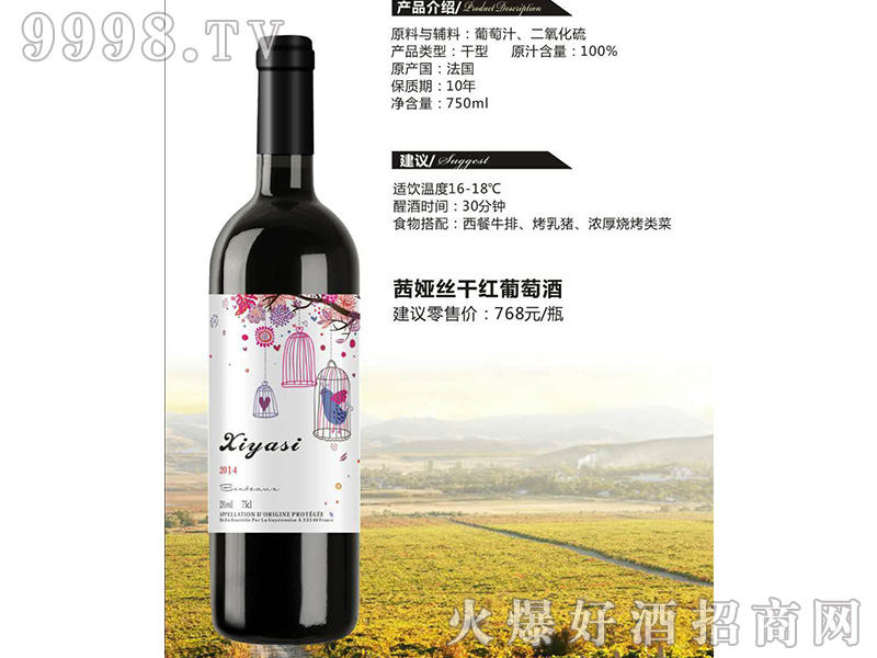 茜娅丝干红葡萄酒2014 13°750ml-红酒类信息