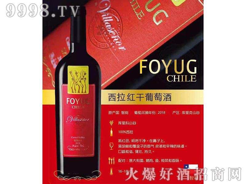 西拉红干葡萄酒13°750ml