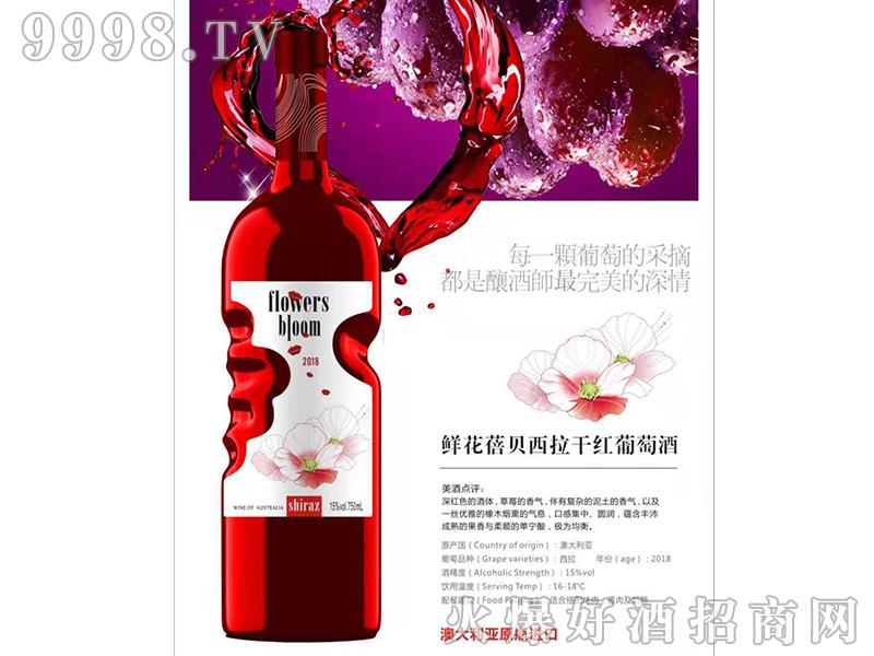 鲜花蓓贝西拉干红葡萄酒15°750cl