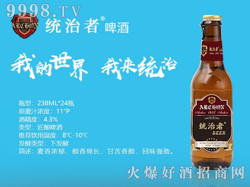 统治者啤酒238ml