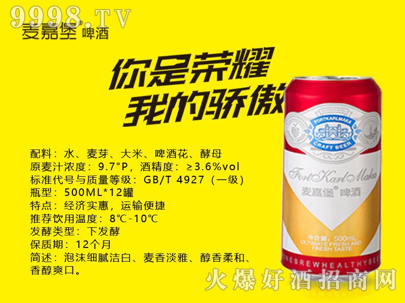 麦嘉堡啤酒500ml