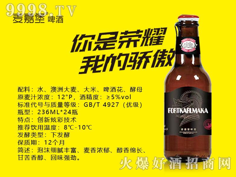 麦嘉堡啤酒236ml