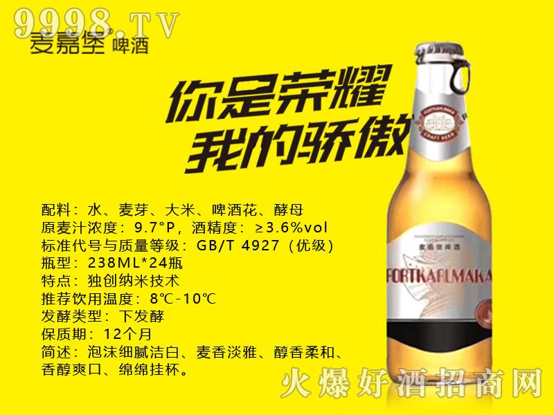 麦嘉堡啤酒238ml