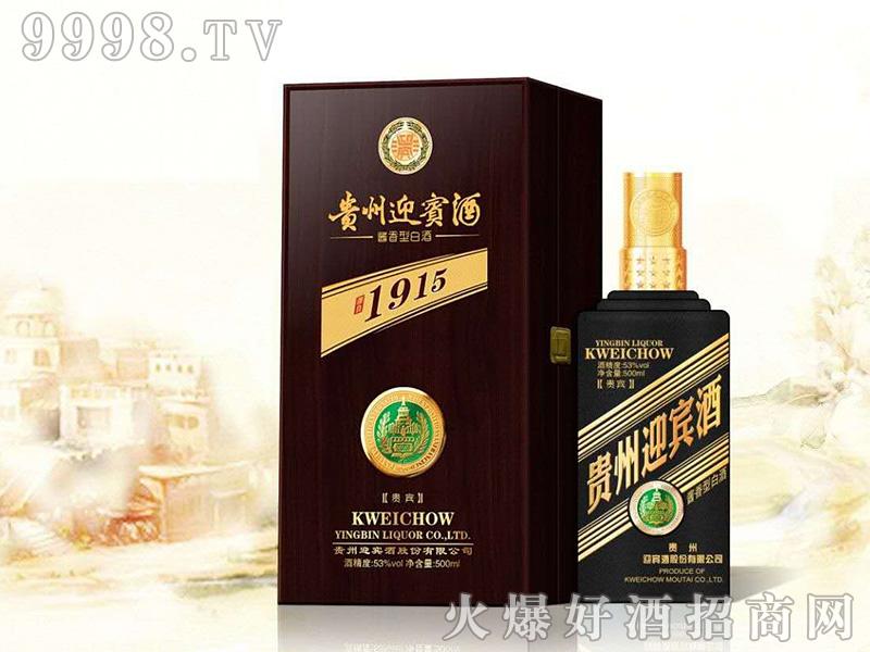 贵州迎宾酒1915 53度500ml酱香型白酒