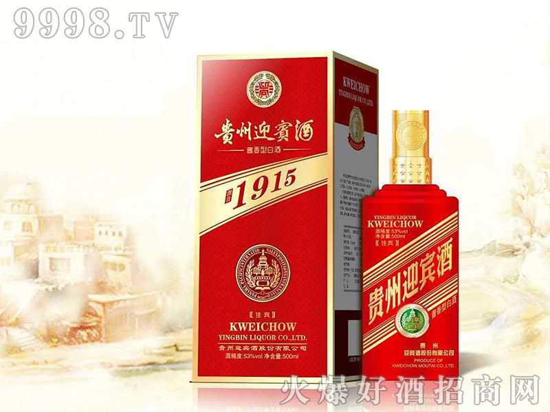 贵州迎宾酒佳宾53度500ml酱香型白酒