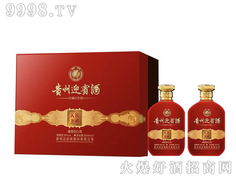 贵州迎宾酒礼迎天下53度500ml酱香型白酒