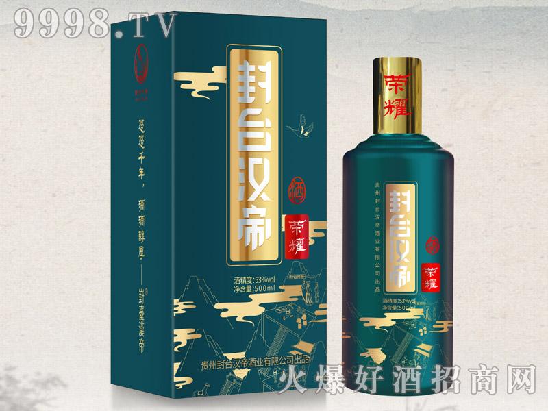 封台汉帝酒荣耀53°500ml酱香型白酒