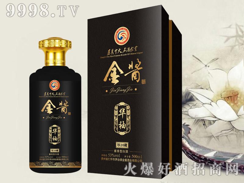 金酱酒华袖珍藏20 53°500ml酱香型白酒