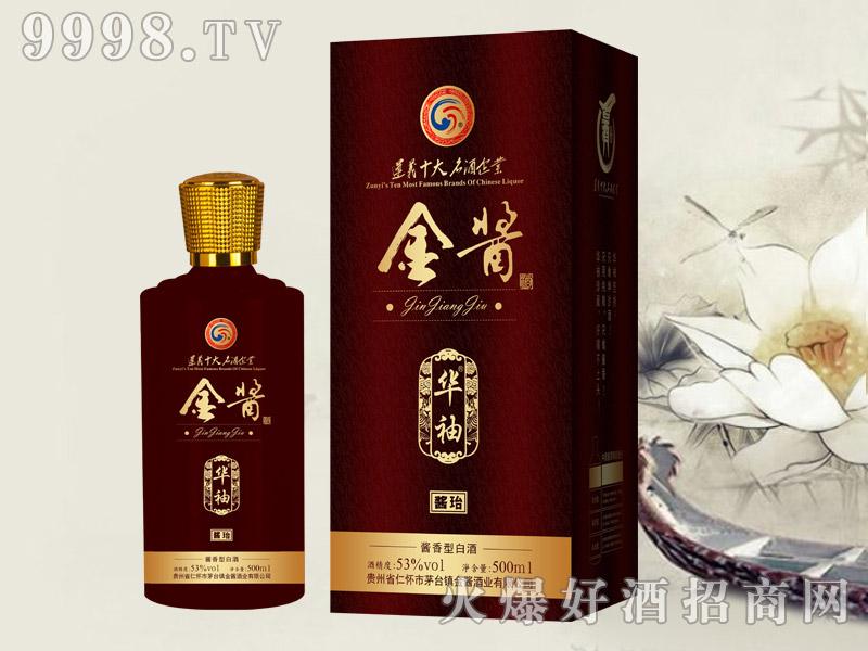 金酱酒华袖酱珆53°500ml酱香型白酒