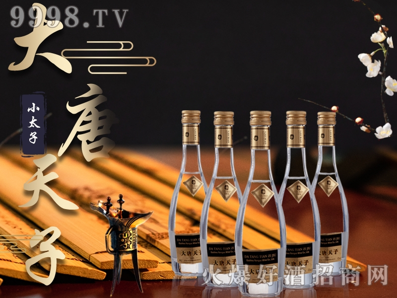 大唐天子酒小太子42°100ml浓香型白酒-白酒类信息