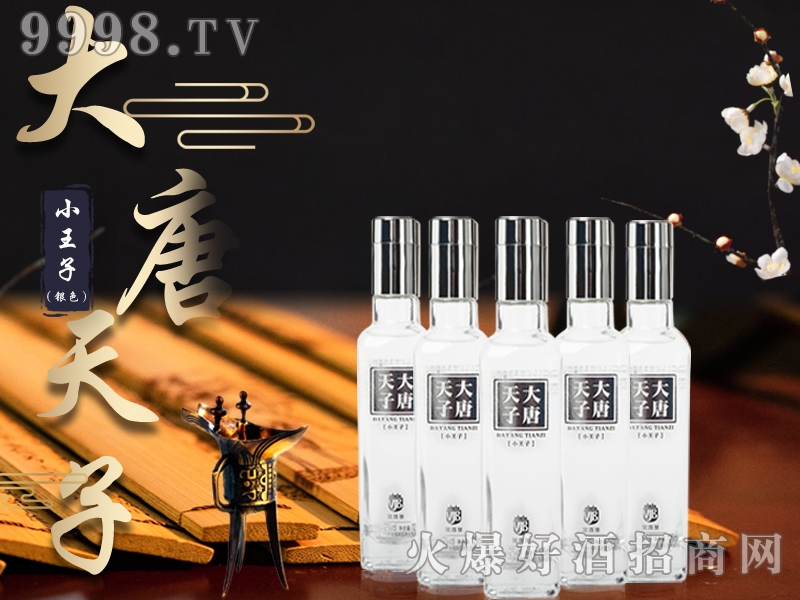大唐天子酒小王子(银色)42°125ml浓香型白酒-白酒类信息