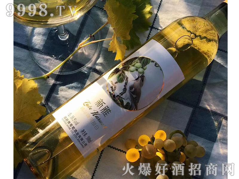 新雅精品晚采甜白葡萄酒10.5度500ml