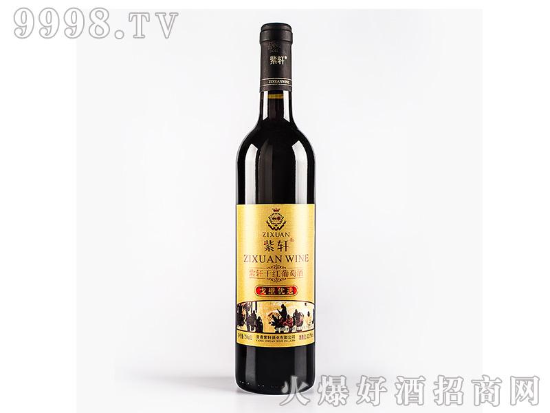 紫轩干红葡萄酒【12.5°750ml】