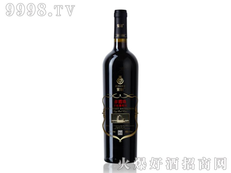 紫轩精选赤霞珠干红葡萄酒