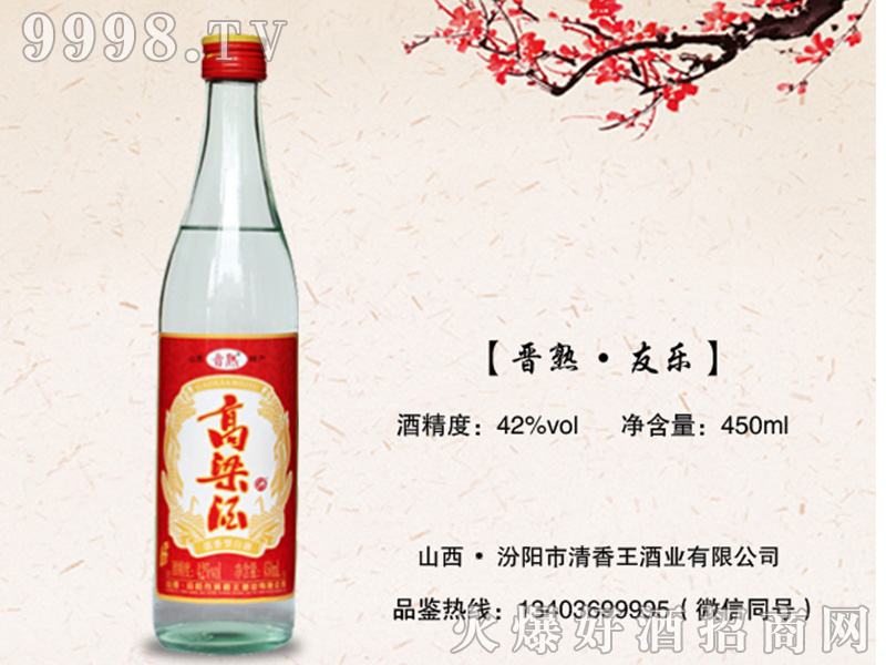 晋熟友乐酒清香型白酒【42度450ml】
