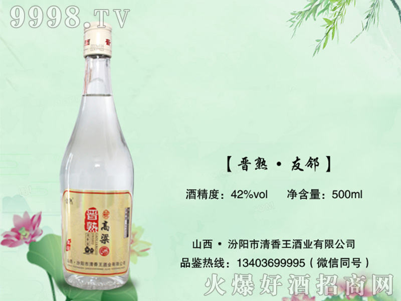 晋熟友邻酒清香型白酒【42度500ml】