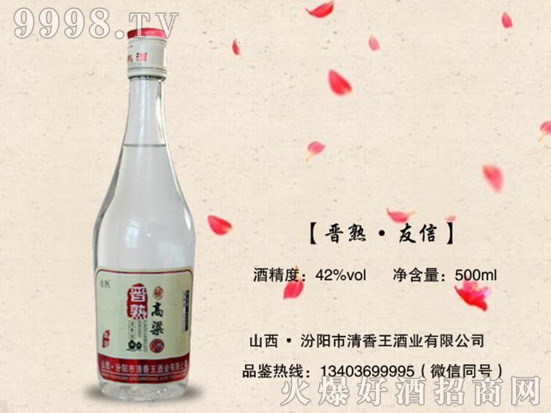 晋熟友信酒清香型白酒【42度500ml】