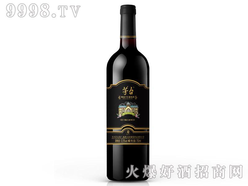茅台卡佩王精选干红葡萄酒