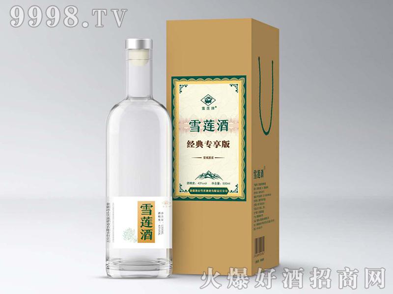 雪莲酒经典专享版浓香型白酒【43度500ml】