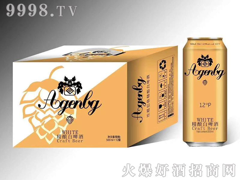 埃根伯格精酿白啤【12°500ml】