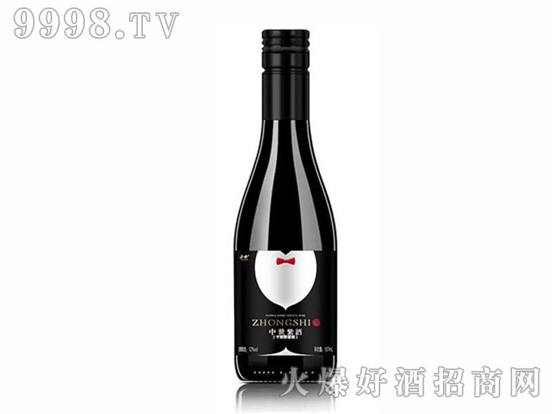 中世紫酒【13度187ml】