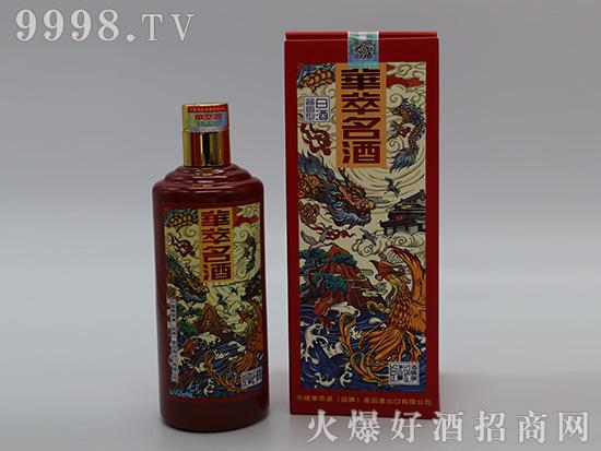 华萃名酒―龙凤呈祥【53°500ml】