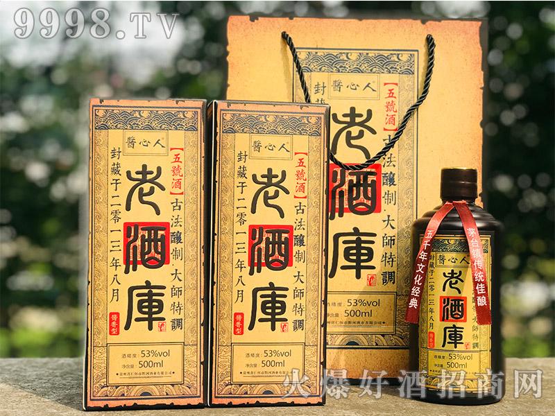 老酒库酒53度500ml酱香型