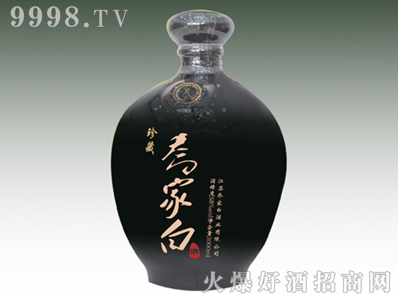 乔家白礼盒装系列酒珍藏版乌金坛