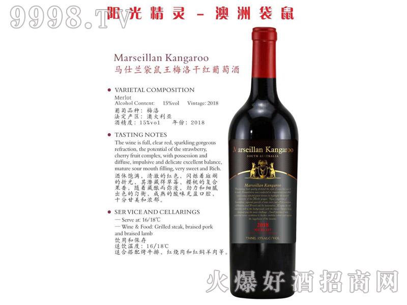 马仕兰袋鼠王梅洛干红葡萄酒2018