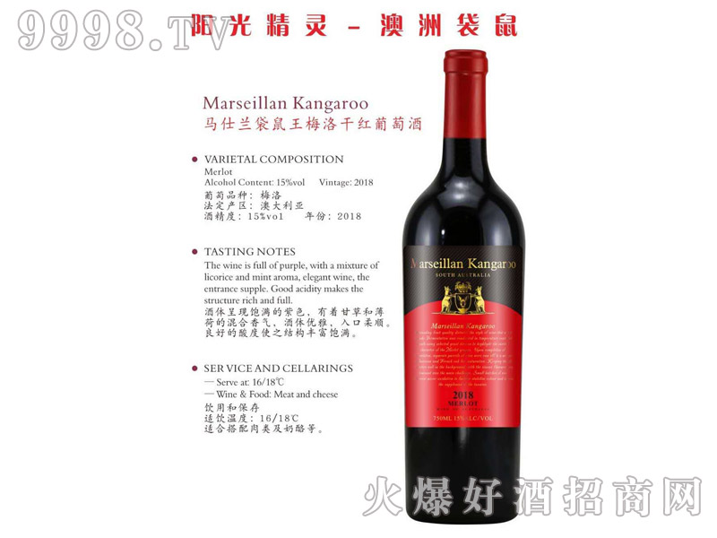 马仕兰袋鼠王梅洛干红葡萄酒750ml