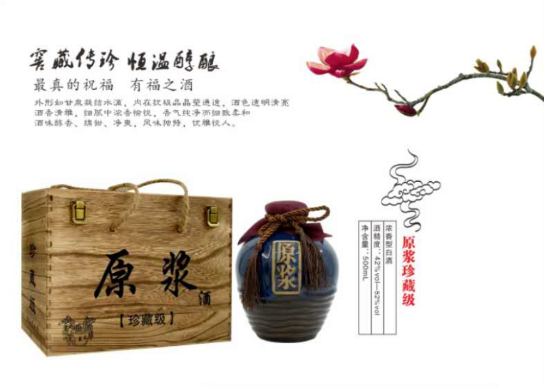 魏献坊原浆珍藏版42度500ml浓香型白酒