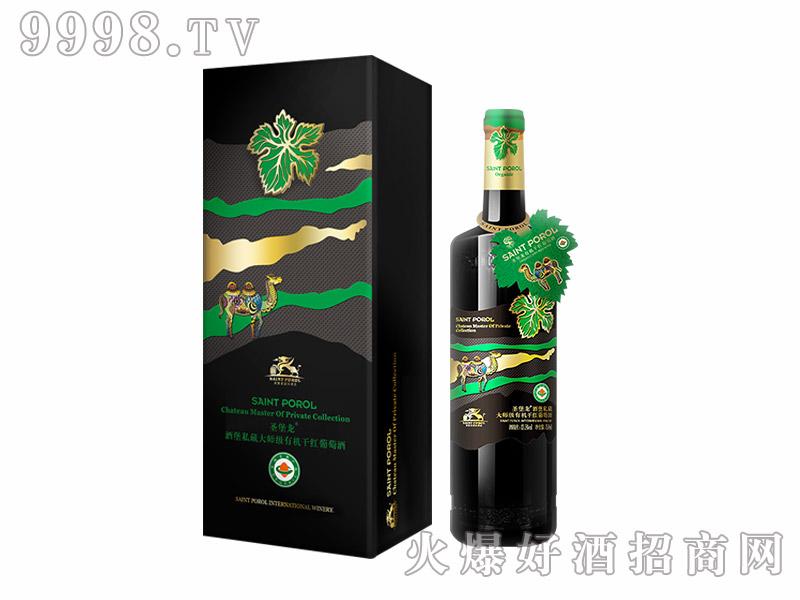 圣堡龙酒堡私藏大师级有机干红葡萄酒-红酒招商信息