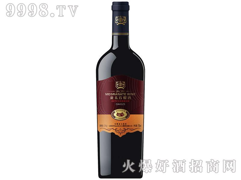 亚太石榴酒OAK325