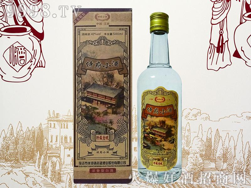 侍府小酒珍藏1号42°52°500ml浓香型白酒-白酒类信息