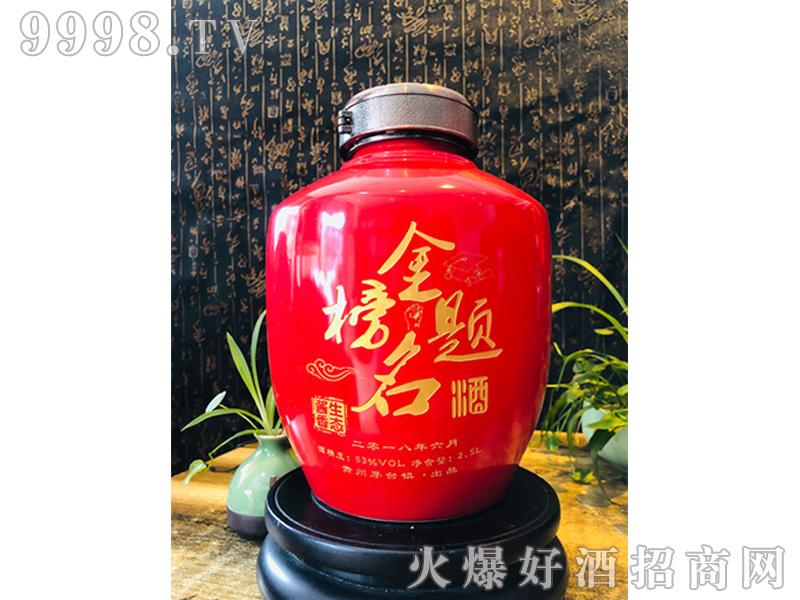 金榜题名酒53度2.5L酱香型白酒