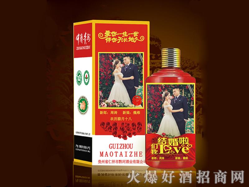 婚礼定制酒53度500ml酱香型白酒