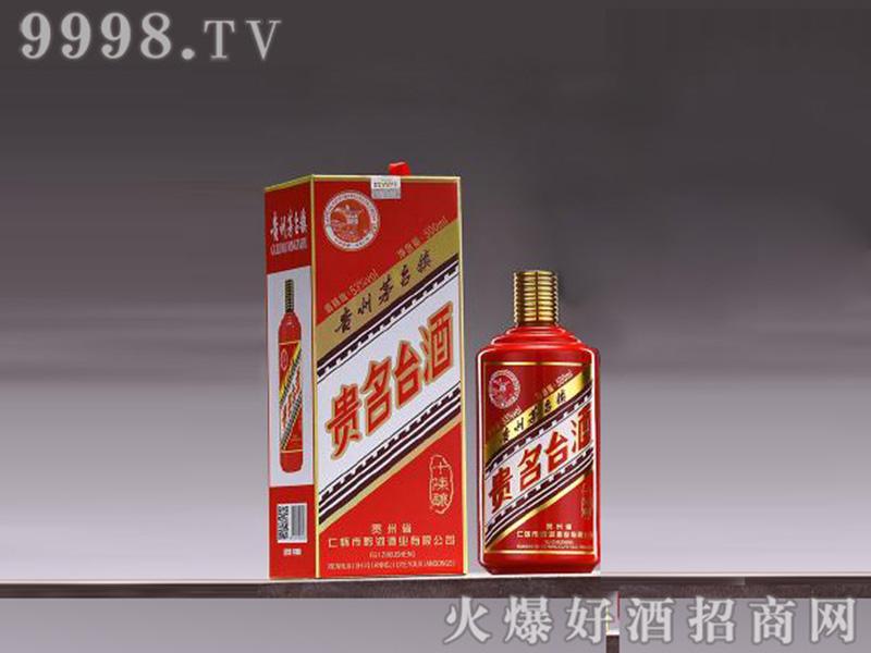 贵名台酒尊贵红53度500ml酱香型白酒