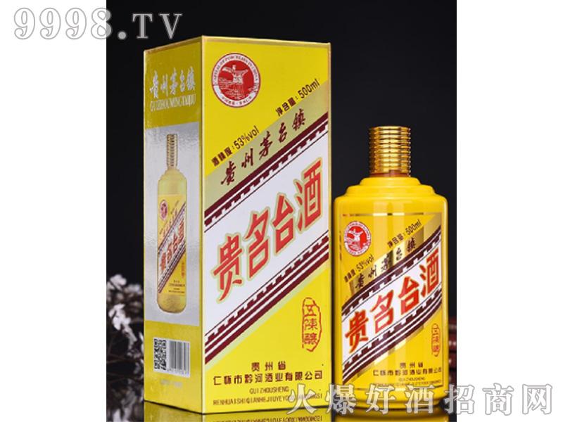 贵名台酒尊贵黄53度500ml酱香型白酒