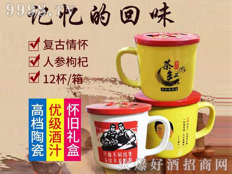陶瓷茶缸酒42°250ml