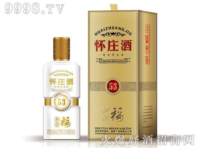 怀庄53酒·和贵福