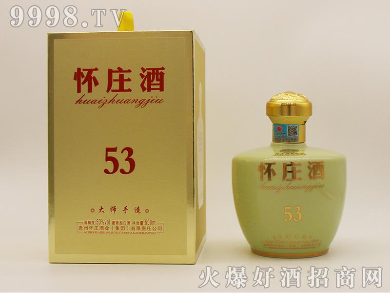怀庄酒大师手造53°500ml酱香型白酒