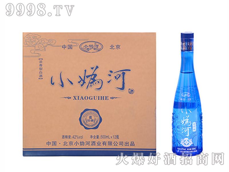 小妫河蓝经典浓香型【42度500ml】