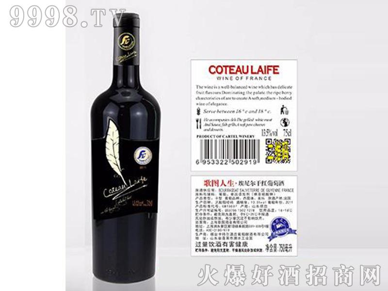 歌图人生羽毛埃尼尔(超重瓶)干红葡萄酒【13.5度750ml】