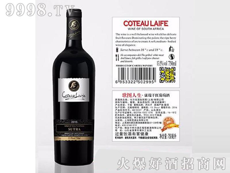 歌图人生康系康瑞干红葡萄酒【13度750ml】